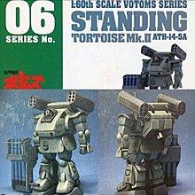 WAVE 1/60 Standing Tortoise Mk.II STH-14-SA Votoms Series 06 裝甲騎兵 scopedog⚠️不議價