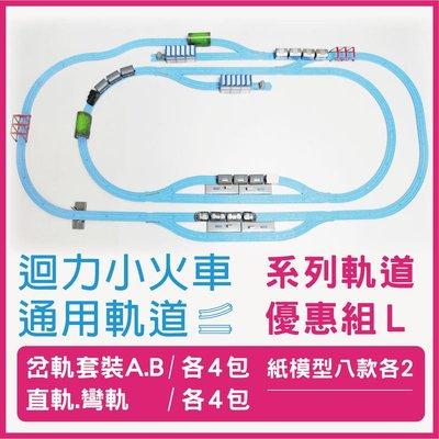 CW.railway 迴力火車通用軌道-系列軌道 L 組 岔軌套裝A+岔軌套裝B+    直軌套裝+彎軌套裝-各4包