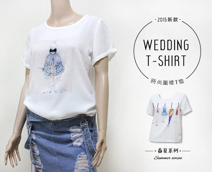 T恤【TTT003-W】實拍圖-婚紗圖樣T恤 圓領字母T 百搭可愛短袖T恤 背心 圖案T 收納女王