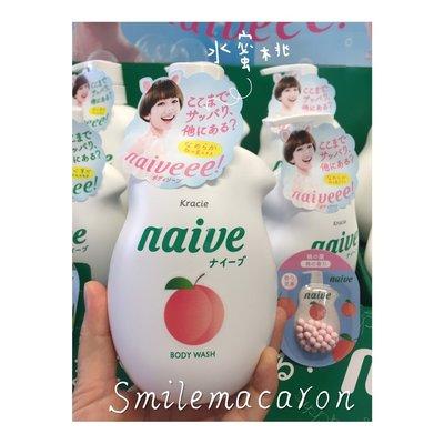 微笑馬卡龍2號店 Kracie naive 娜艾菩沐浴乳530ml 保濕桃葉