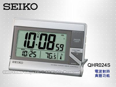 CASIO 手錶專賣店 國隆 QHR024S (原型號為QHR016S) 電波鬧鐘_可接收四個國家電波_含稅
