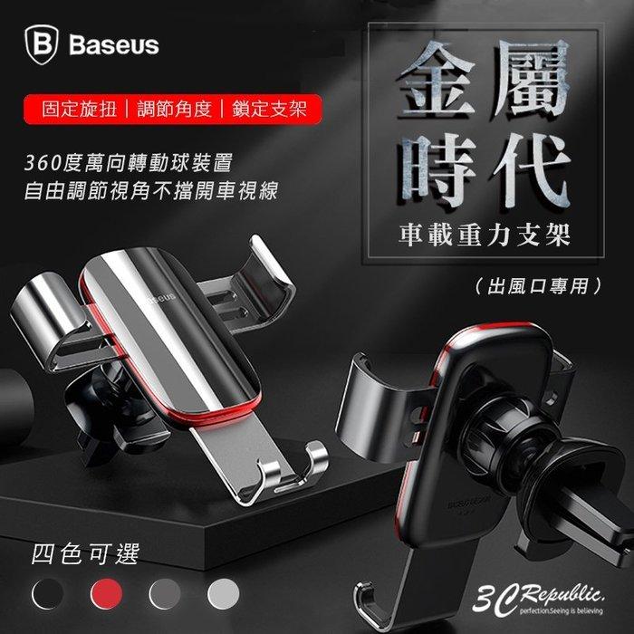 倍思 Baseus 360度 調節 自動 不鬆動 安全防護 金屬時代 鋁合金 車載 重力 出風口 支架 車架