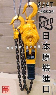 KITO 中古手搖吊車 手搖吊車 手搖捲揚機 鬼頭 日本原裝 二手 750公斤 手動捲揚機 日本吊車