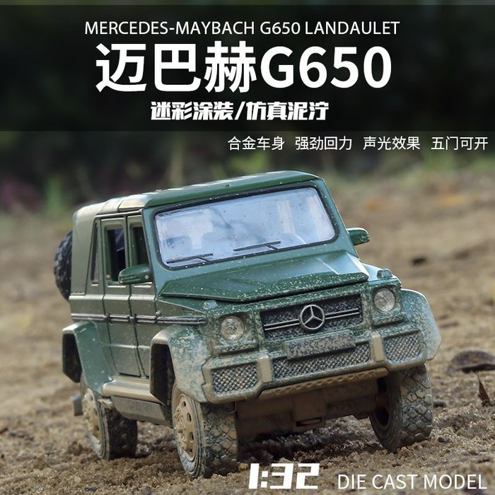 ╭。BoBo媽咪。╮升輝模型 1:32 賓士 邁巴赫 Benz Maybach G650 聲光回力車-現貨迷彩泥濘版