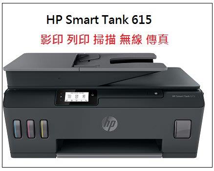 高雄-佳安資訊*含稅*HP Smart Tank 615 四合一多功能連供事務機.另售315