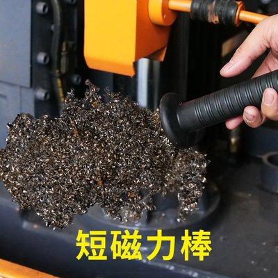 (誠品)強磁吸鐵器磁石池鐵滋鐵吸鐵石棒鐵渣鐵屑清理器高強力永磁除鐵器
