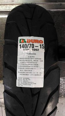 需預購 請來電訂貨~阿齊~華豐 DURO 140/ 70-15 69P 1092 機車輪胎 ~自取價 高雄市