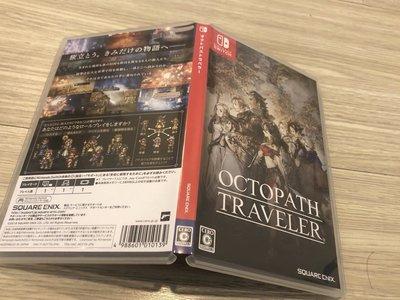 任天堂 Nintendo Switch NS 八方旅人 OCTOPATH TRAVELER 售 1700