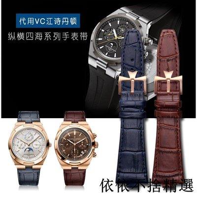 手錶配件 飾品 錶帶 錶扣 手表帶 適配江詩丹頓overseas縱橫四海系列男蝴蝶扣表帶25mm
