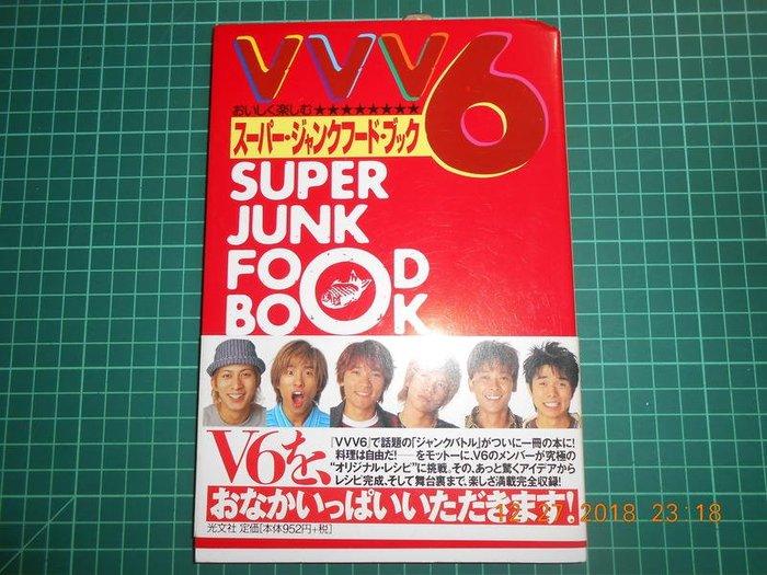 《 VVV 6 Super Junk Food Book 》光文社 幾乎全新【 CS超聖文化2讚】