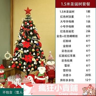 聖誕樹 家用套餐1.8米裝飾品1.5豪華加密套裝2.1聖誕節小大型發光