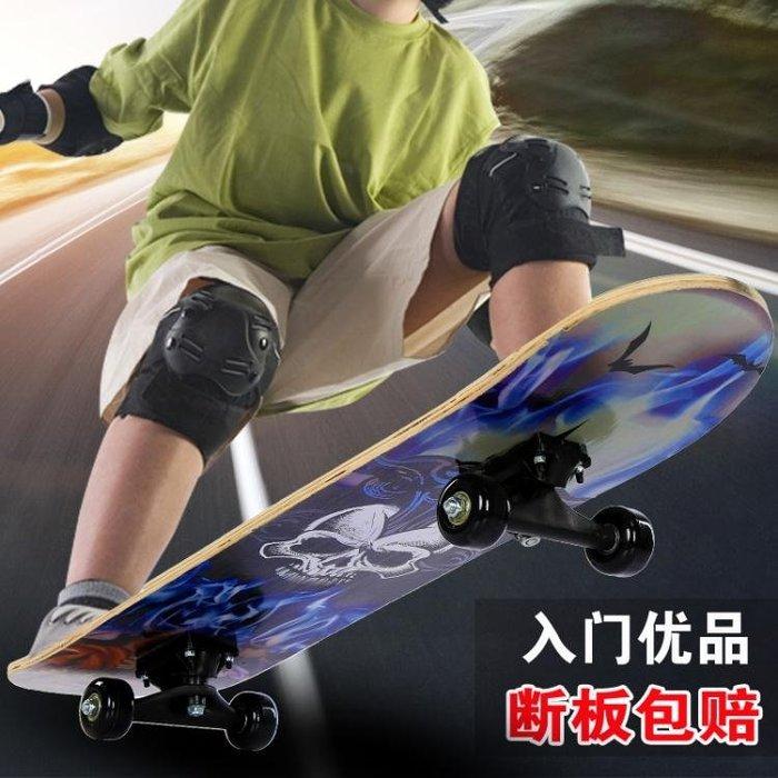 四輪滑板兒童初學者青少年刷街玩具男孩女生雙翹板公路專業滑板車
