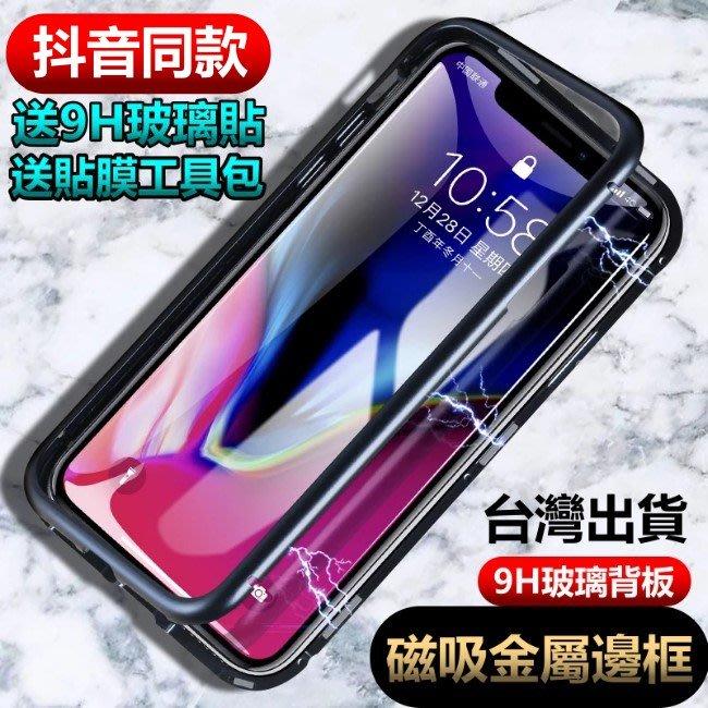 抖音磁吸金屬框玻璃殼 iPhone xsmax 8 7  6s Plus R15 小米8 note9 8 S9+s8