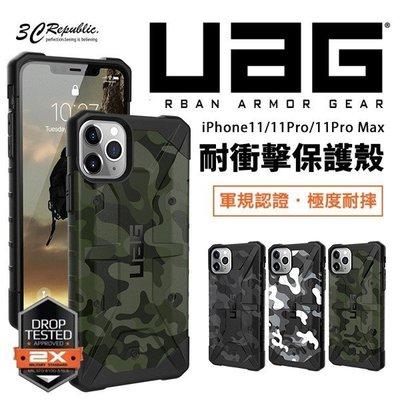 【小黑3C】免運費 UAG 迷彩款 iPhone  11  Pro Max 耐衝擊 美國 軍規認證 防摔殼 手機殼 保護殼 台北市