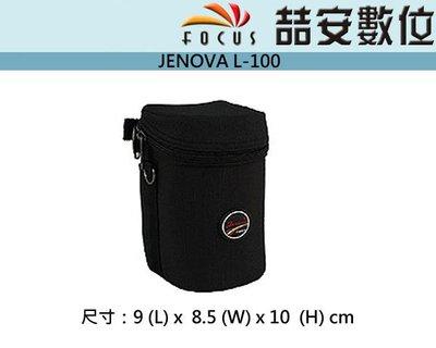 《喆安數位》JENOVA 吉尼佛 L-100 鏡頭袋 L100 鏡頭筒