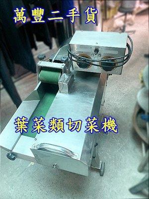 萬豐二手貨 二手 葉菜類切菜機 切韭菜/切蔥花/葉菜類/高麗菜/豆干..可自行調整
