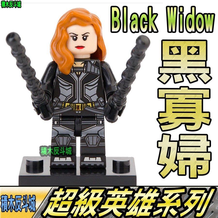 【積木反斗城】黑寡婦 Black Widow 復仇者聯盟 漫威 超級英雄 人偶 XP298 /相容樂高LEGO積木
