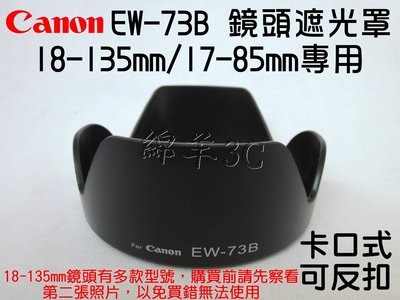 Canon EW-73B 鏡頭遮光罩 (卡口式可反扣) 18-135mm 17-85mm 700D 70D 650D 600D 550D 60D 7D 嘉義縣