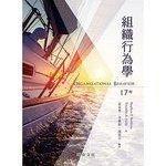 《組織行為學(17版)》ISBN:9789869475761│華泰文化編輯部│