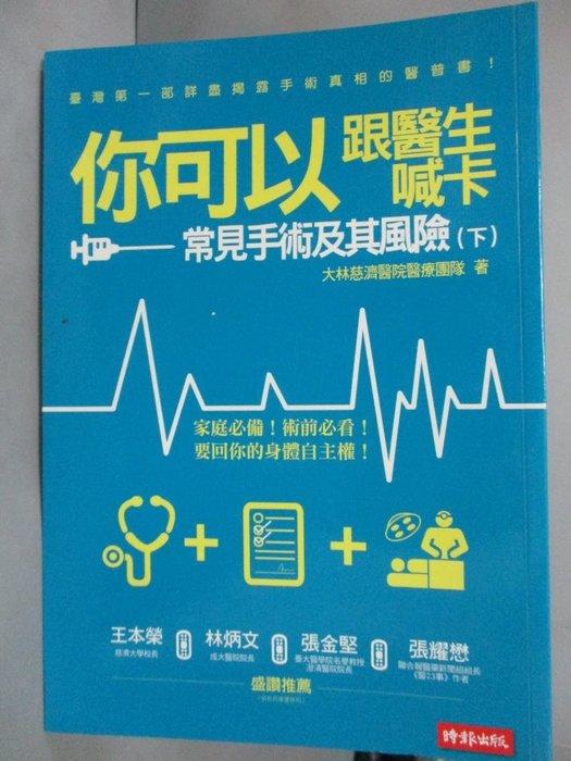 【書寶二手書T6/醫療_HNW】你可以跟醫生喊卡-常見手術及其風險(下)_大林慈濟醫院醫療團隊