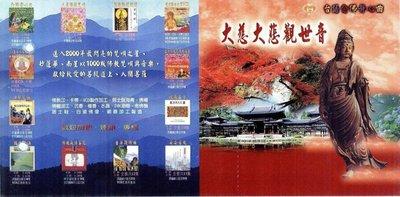 妙蓮華 CK-4309 台語靜心曲-大慈大悲觀世音 CD