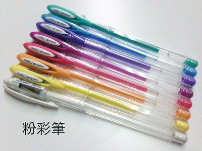 UNI三菱 粉彩中性筆 共8色