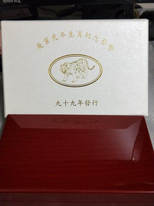 庚寅虎年生肖紀念精鑄套幣-中華民國九十九年版