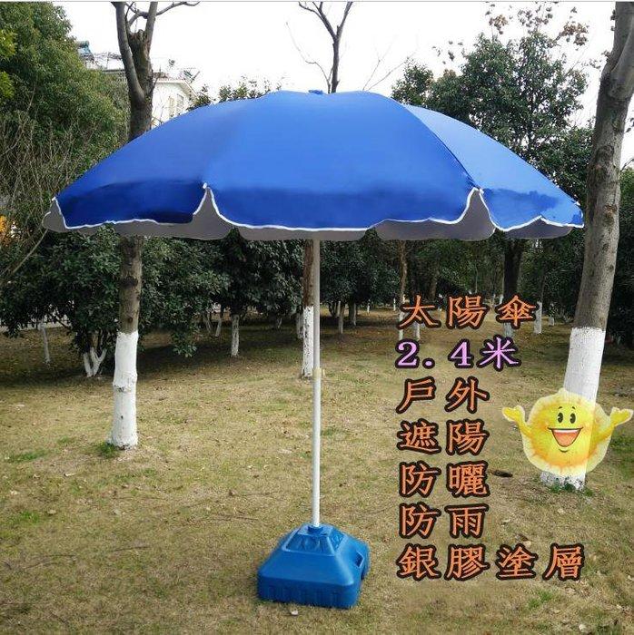 2.4米大款+整面銀膠 戶外遮陽傘 大型戶外傘 擺攤傘 太陽傘 庭院傘 沙灘傘 大型雨傘 雙層傘布 加厚 (不含底座)
