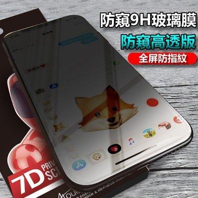 防窺 滿版 iPhone 11 Pro...