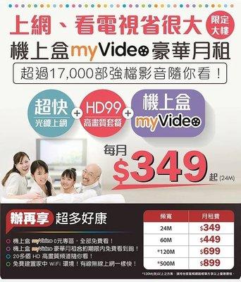 凱擘大寬頻  鼠於您  光纖上網4.9元起(須符合資格)
