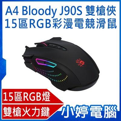【小婷電腦*有線滑鼠】全新 A4雙飛燕 Bloody J90S 雙槍俠15區RGB彩漫燈光電競滑鼠