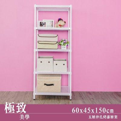 層架【UHO】 60x45x150cm 五層沖孔收納層架-烤漆白
