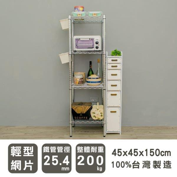 [tidy house]【免運費】45x45x150cm 輕型四層電鍍波浪架/鐵力士架SY18184150LCR