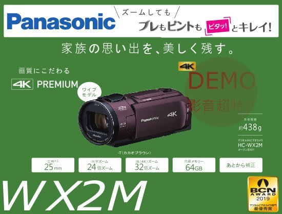 ㊑DEMO影音超特店㍿日本Panasonic HHC-WX2M / WZX2M  4K高畫質 數位 攝影機 LEICA