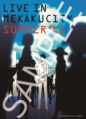 【出清價】Live In Mekakucity Summer 13(限量精裝盤) / JIN-88843047699