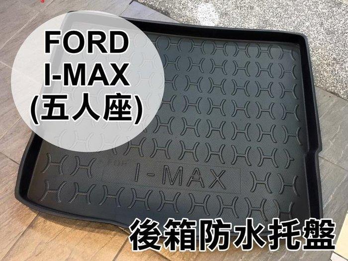 大新竹【阿勇的店】FORD 福特 I-MAX 五人座專用 後廂墊 後箱墊 行李箱墊 後廂防水托盤