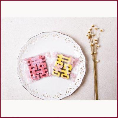 【(櫻花磨紗袋裝)囍字巧克力(雙色.草莓or檸檬巧克力)】創意喜糖/二次進場/迎賓禮婚禮小物