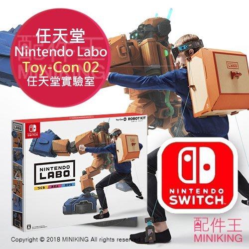 【配件王】日本代購 任天堂實驗室 Nintendo Switch Toy-Con 02:Robot Kit