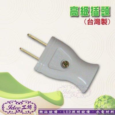 《高級插頭》15A 125V 白色 2線式用插頭 電器 延長線 工具 燈具 多用途DIY專用插頭 -【Idee 工坊】