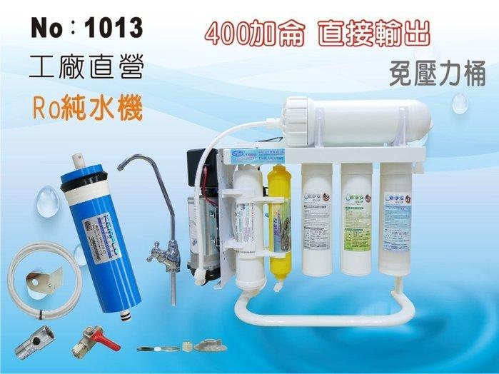 【龍門淨水】L400G直接輸出 RO純水機 6道腳架 快拆 家用 商用 餐飲 養殖 濾水(1013)