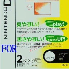 任天堂NDSLite專用螢幕保護貼 任天堂NDSLite量身定做螢幕保護膜防眩耐刮螢幕保護膜防眩耐刮
