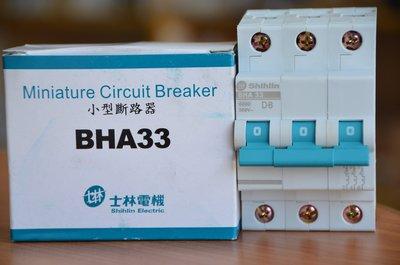 士林 小型斷路器 MCB BHA33 D曲線 3P 1~5A 迴路保護器 BHA 無熔絲開關