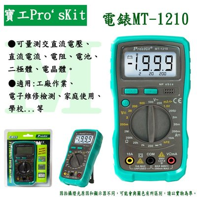 寶工Pro' SKit 3 1/2數位電錶MT-1210(附電池.晶體測試LCD背光)數位電表三用電表三用電錶/台灣製造