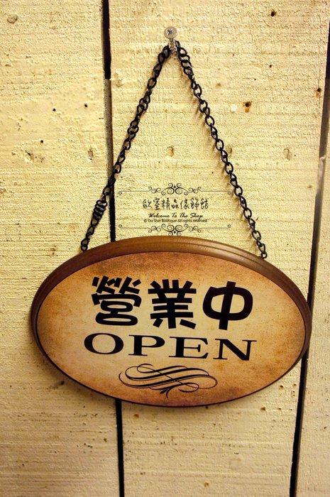 ~*歐室精品傢飾館*~鄉村 木製 胡桃雙面營業中 休息中 OPEN CLOSE 掛牌 標示牌 餐廳 營業場所~新款上市~