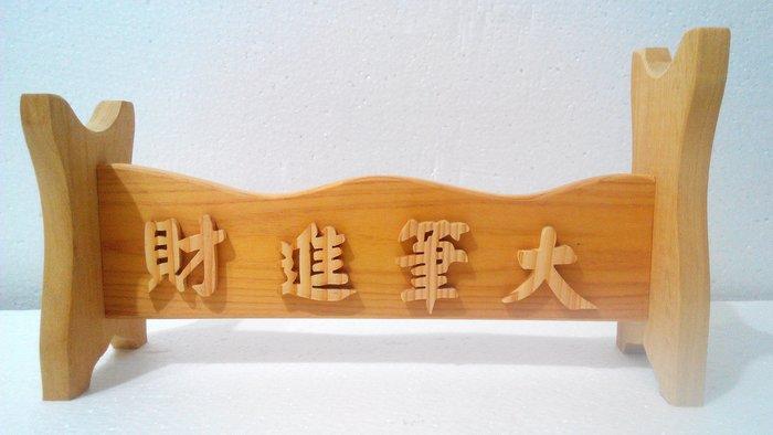 【九龍藝品】台灣檜木<文昌筆專用筆座>單面字.手工雕刻   (大)