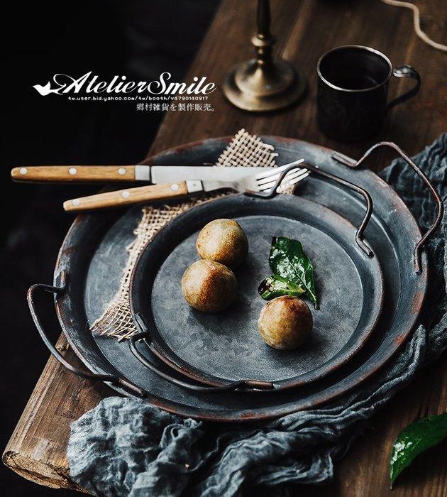[ Atelier Smile ]  鄉村雜貨 日本直送 復古作舊 鐵製收納盤 鐵盤 圓形 把手麵包盤 拍照道具 # 小