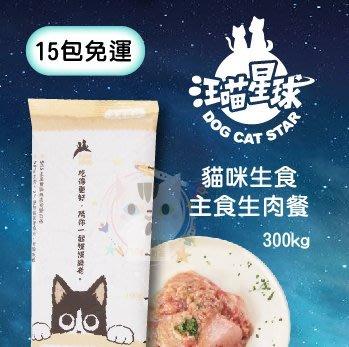 ×貓狗衛星×【15包免運】汪喵星球。汪...