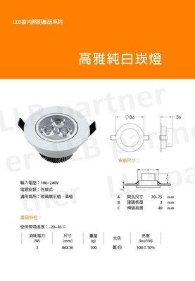 ~DL~003W02~Y~ LED 3W 白邊 含電源 崁燈 天花燈 開孔7~8CM 取代 MR16 黃光