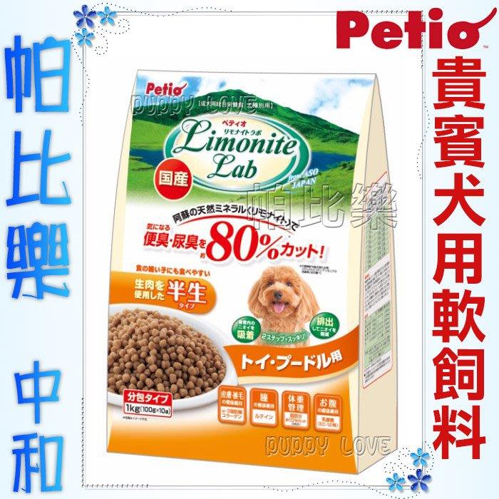 帕比樂-日本Petio.除便臭軟飼料-貴賓犬專用1公斤(100gx10包) 軟飼料