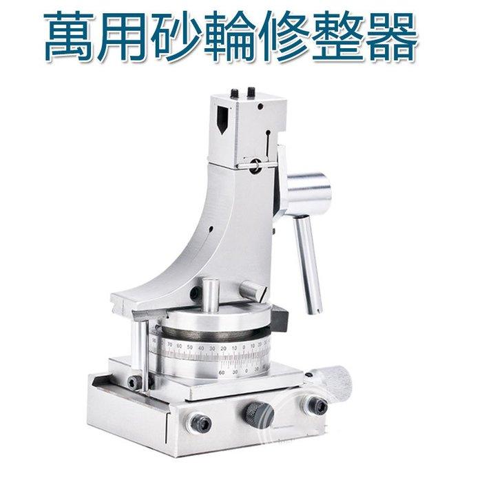 5Cgo【批發】含稅 17228532712 萬能砂輪修整器165 厚度角度透視光學 立式磨床砂輪修整機 小型精密工具